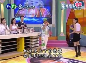 Taiwan Gameshow